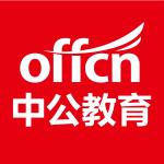北京中公未来教育咨询有限公司天津分公司logo