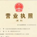 石家庄常宏建筑装饰工程有限公司廊坊分公司logo