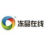 福建冻品在线网络有限公司logo