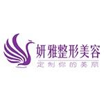 广州妍雅医疗有限公司logo