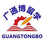 北京广通博教育咨询有限公司厦门分公司logo