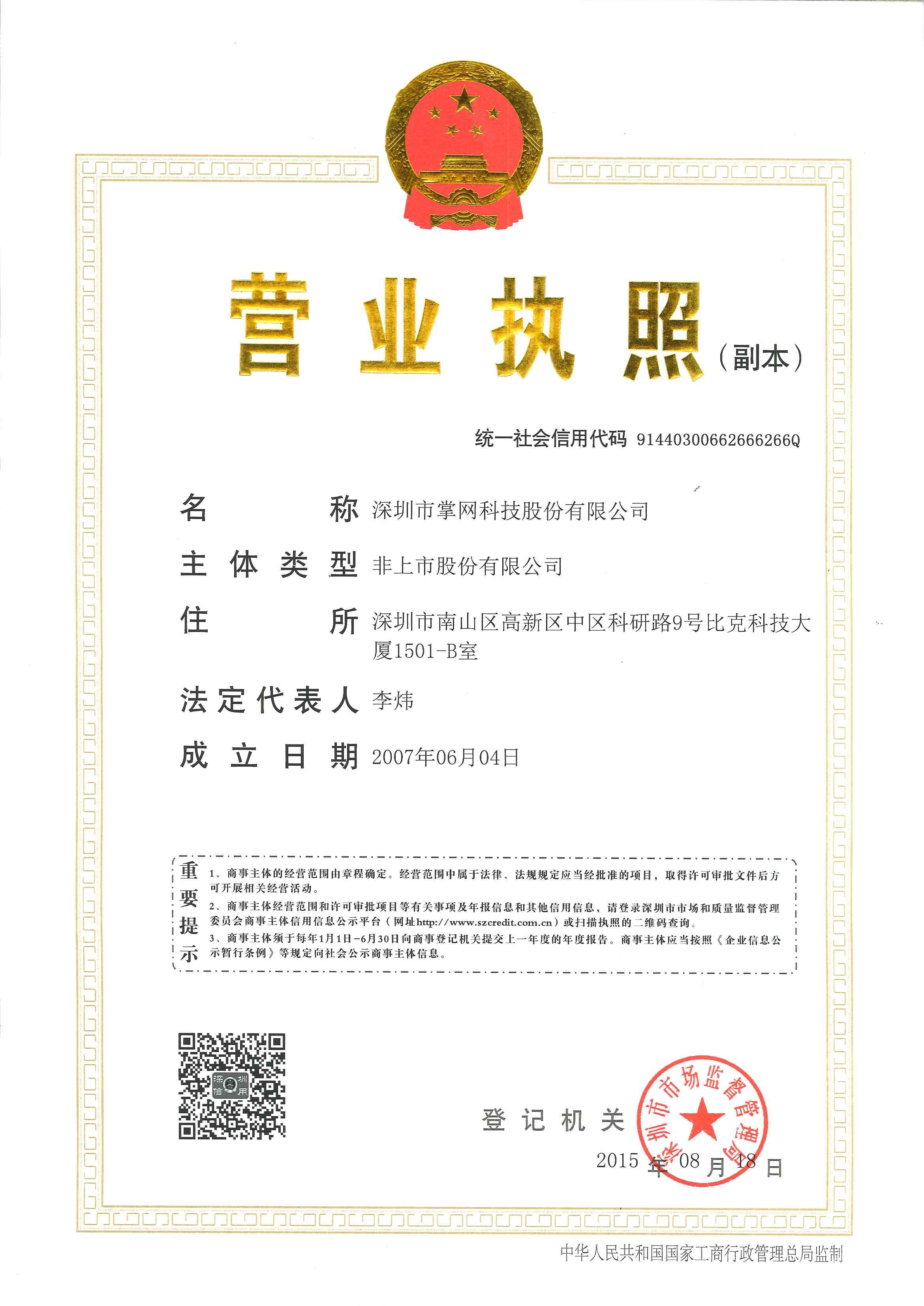 深圳市掌网科技股份有限公司logo