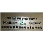 深圳市创新共赢信息技术有限公司logo