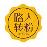 成都路人�D粉餐�管理中心logo