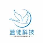 广州蓝徒网络科技有限公司logo