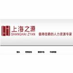上海之源人力资源咨询有限公司logo