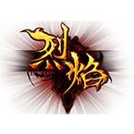 青岛烈焰畅游网络技术有限公司北京分公司logo