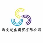 西安楚盛商贸有限公司logo
