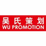 吴氏国际文化传媒(北京)有限公司logo