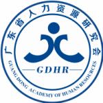 广东省人力资源研究会logo