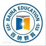惠州市百纳教育咨询有限公司logo