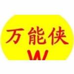 无锡万能侠微商贸易有限公司logo