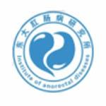 邢台东大肛肠医院logo