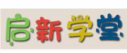 启新学堂logo