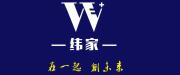 武汉纬家logo