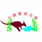 郑州小袋鼠幼之体企业管理咨询有限公司logo