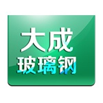 沈阳市大成玻璃钢制品厂logo