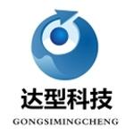 深圳市达型科技有限公司logo