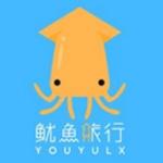 鱿鱼旅行(深圳)国际旅行社有限公司logo