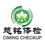 慈铭健康体检管理集团杭州有限公司logo