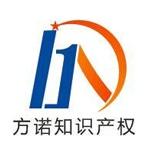 西安方诺知识产权代理服务有限公司logo