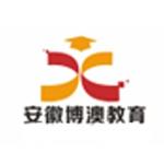 安徽博澳教育咨�有限公司logo
