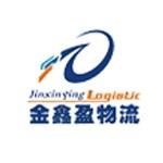 深圳市金鑫盈物流有限公司logo