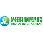 深圳市兴明利塑胶有限公司logo