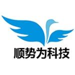 成都顺势为科技有限公司logo
