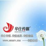 华仕传媒logo
