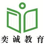 奕诚教育成都分校logo