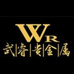 湖南武睿有色金属经营有限公司武汉分公司logo
