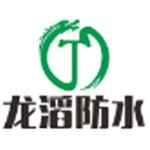 �V西��滔防水工程有限公司logo