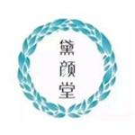 武汉黛颜堂信息科技有限公司logo