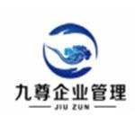 �V州九尊企�I管理有限公司logo