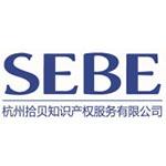杭州拾贝知识产权服务有限公司logo