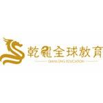 广东乾龙教育咨询有限公司logo