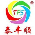 深圳市泰丰顺科技有限公司logo