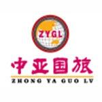 广州中亚国际旅行社有限公司logo