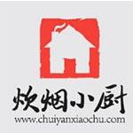 深圳市炊烟小厨餐饮管理有限公司logo
