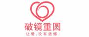 广州破镜重圆婚姻服务有限公司logo