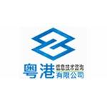 廣州市粵港信息技術諮詢有限公司高要分公司logo