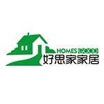 成都好思家家居有限公司logo