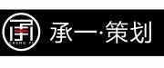 深圳市承一营销策划有限公司logo