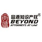 青岛品源知识产权代理有限公司logo