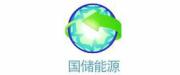 广州国储能源发展有限公司logo