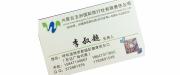 内蒙古五洲国际旅行社有限责任公司logo