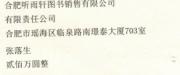合肥�雨��D���N售有限公司logo