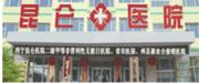 西宁皮肤病医院logo