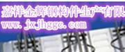 嘉祥县金辉钢构件生产有限公司logo